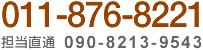 封筒印刷に関するお問合せ・お見積もり。011-876-8221(年中無休9時~24時 簡易見積歓迎!)担当直通番号090-8213-9543